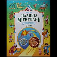 Планета мiркувань - Навчальний посібник для 3 класу
