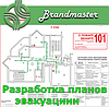 Алгоритм эвакуации при пожаре схема Brandmaster