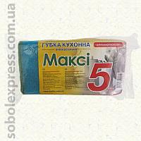 """Губка кухонная """"Макси"""", 5 шт"""