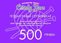 Подарочный сертификат с бесплатной доставкой на 500 грн