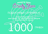 Подарочный сертификат с бесплатной доставкой на 1000 грн