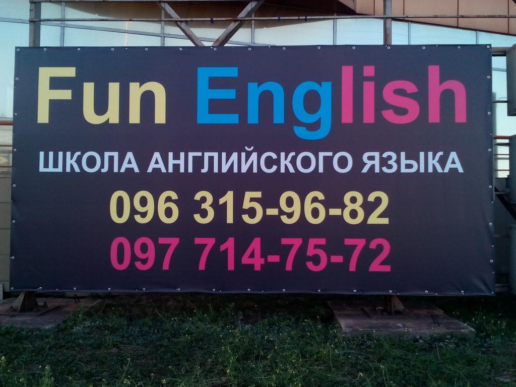 Школа английского языка FUN ENGLISH