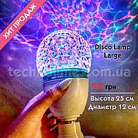 Вращающаяся диско лампа (большая)