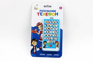 Музична іграшка Розумний телефон