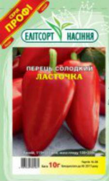 Семена перец Ласточка  10  г