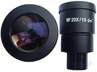 Микроскоп ST Окуляр WF20x/10мм для стерео микроскопов ST60-серии (2 шт./компл.)