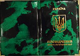Обложка на удостоверение ребёнка с многодетной семьи цвет зеленый