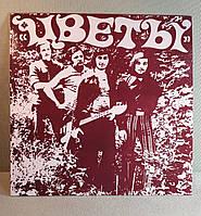 CD диск рок-группы Цветы
