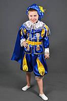 Детский карнавальный костюм ПРИНЦ синий