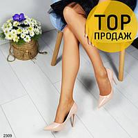 Женские туфли лодочки на каблуке 10 см, бежевого цвета / туфли для девочек классические, лаковые, стильные