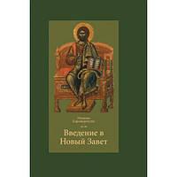 Введение в Новый Завет. Иоаннис Каравидопулос