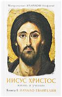 Иисус Христос. Жизнь и учение. Книга I. Начало Евангелия. Митрополит Иларион (Алфеев)      xx 76022