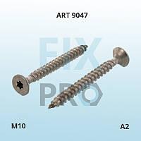 Шуруп с потайной головкой под torx ART 9047 М10 нержавеющий А2