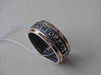 """Оригинальное серебряное кольцо с золотой пластиной """"Все пройдет"""""""