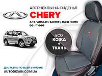 Модельные авточехлы на CHERY Kimo (экокожа + автоткань) СА