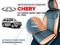 Модельные авточехлы на CHERY Kimo (экокожа) СА