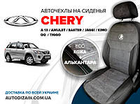 Авточехлы на CHERY KIMO (Чери Кимо) (экокожа + алькантара) СА