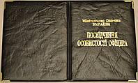 Обложка на удостоверение личности офицера цвет чёрный
