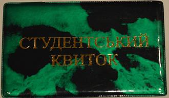 Глянцевая обложка на студенческий билет