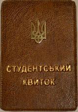 Обложка на студенческий билет из кожзаменителя