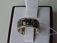 """Серебряное кольцо с золотой пластиной """"Спаси и Сохрани"""", фото 1"""