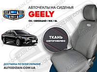 Авточехлы на GEELY CK 2 (Джили СК 2) (автоткань) СА
