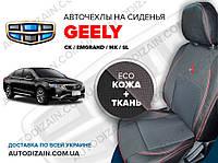 Модельные авточехлы на GEELY CK 2 (экокожа + автоткань) СА