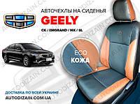 Авточехлы на GEELY CK 2 (Джили СК 2) (экокожа) СА