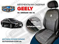 Авточехлы на GEELY CK 2 (Джили СК 2) (экокожа + алькантара) СА