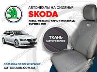Авточехлы на SKODA OCTAVIA TOUR (Шкода Октавия Тур) (автоткань) СА