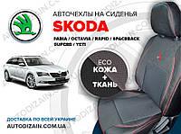 Авточехлы на SKODA OCTAVIA TOUR (Шкода Октавия Тур) (экокожа + автоткань) СА
