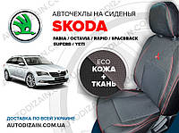 Авточехлы на SKODA OCTAVIA II (A5) (Шкода Октавия А5) (экокожа + автоткань) СА