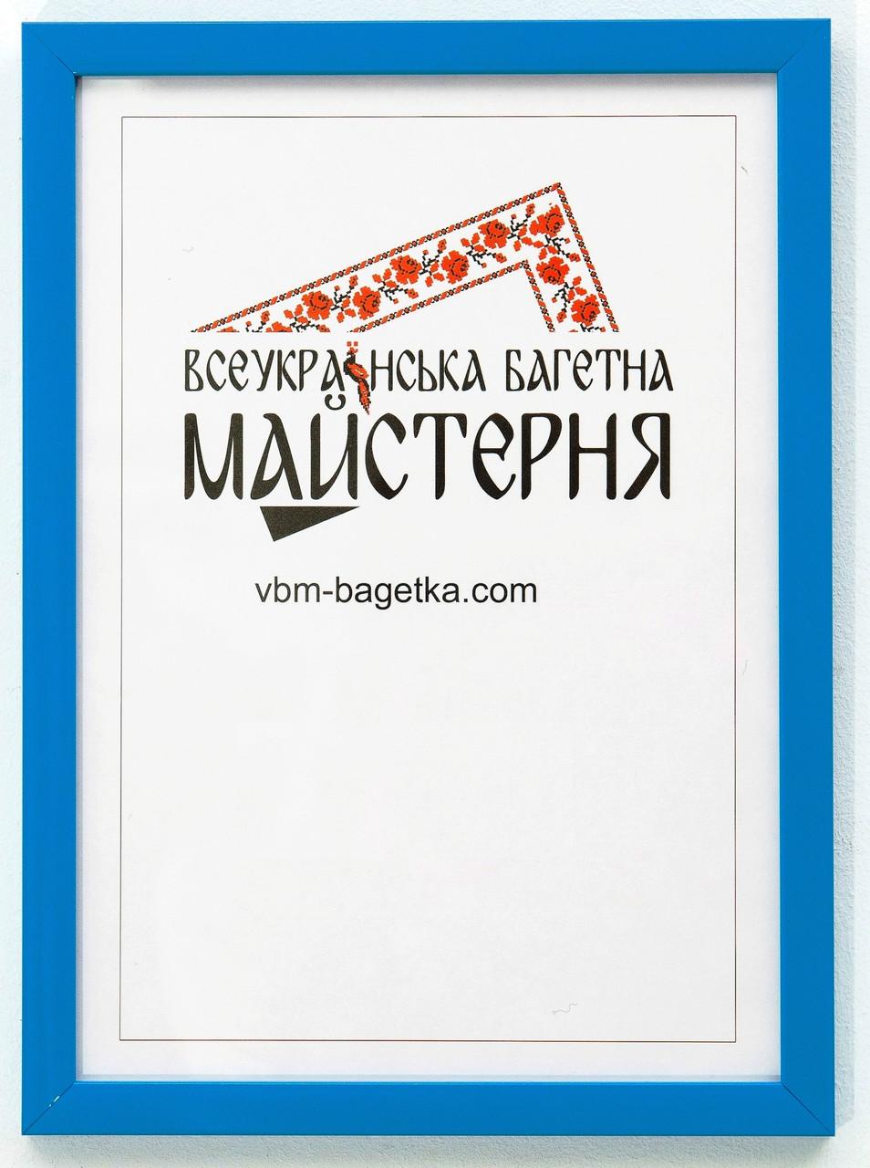 Рамка А5, 15х21 Голубая - Всеукраинская Багетная Мастерская в Киеве