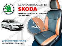 Авточехлы на SKODA OCTAVIA TOUR (Шкода Октавия Тур) (экокожа) СА