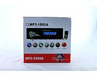 Автомагнитола MP3 1080A съемная панель