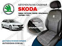 Авточехлы на SKODA OCTAVIA TOUR (Шкода Октавия Тур) (экокожа + алькантара) СА