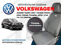 Авточехлы на VOLKSWAGEN GOLF PLUS (Фольксваген Гольф Плюс) (автоткань) СА