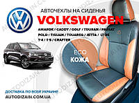 Авточехлы на VOLKSWAGEN GOLF PLUS (Фольксваген Гольф Плюс) (экокожа) СА