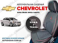 Модельные авточехлы на CHEVROLET Lacetti (экокожа + автоткань) СА