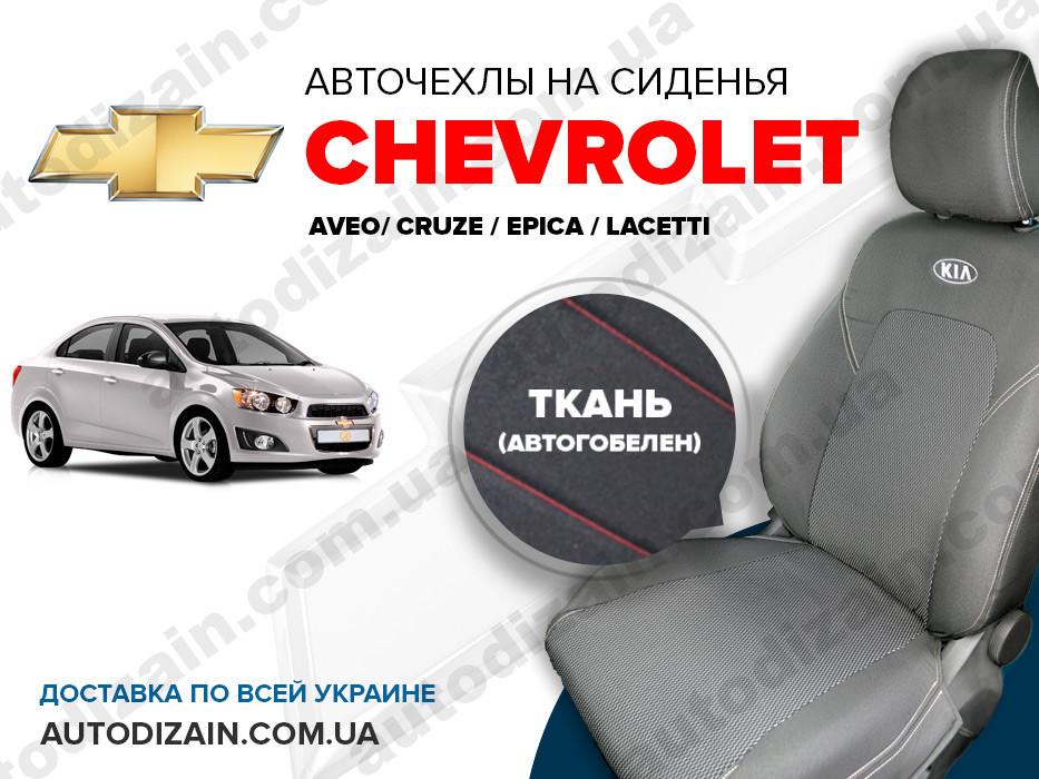 Авточехлы на CHEVROLET AVEO T200 T250 T300 (Шевроле Авео) (автоткань) СА - АВТОДИЗАЙН в Киеве