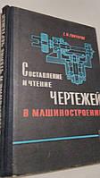 Составление и чтение чертежей в машиностроении Г.Гончаров