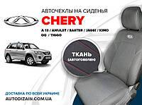 Модельные авточехлы на CHERY Kimo (автоткань) СА