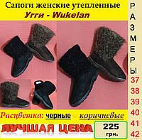 Женские зимние сапоги - угги Wukelan. Чоботи (черевики уггі) жіночі зимові. Зроблено в Украіні