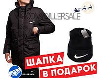 Парка Nike +Шапка в Подарок!