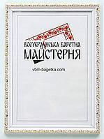 Рамка В6, 13х18 Белая с золотом
