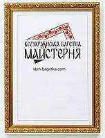 Рамка В6, 13х18 Золотая