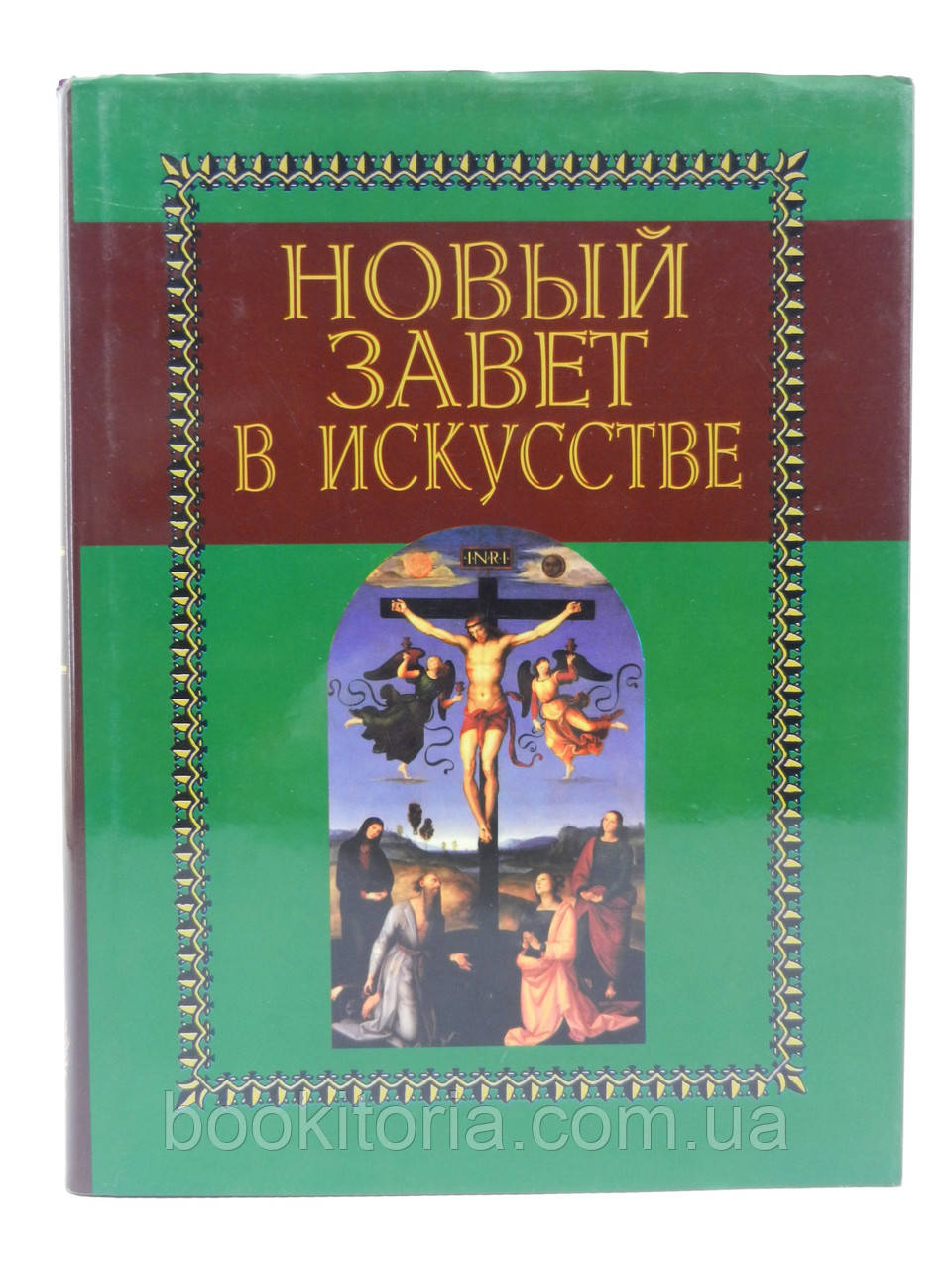 Майкапар А. Новый Завет в искусстве. Очерки иконографии западного искусства (б/у).