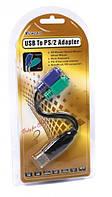 Адаптер USB на 2 PS2  (в блистере)