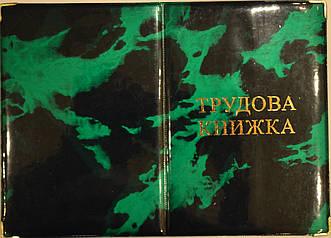 Обложка для трудовой книжки цвет зелёный