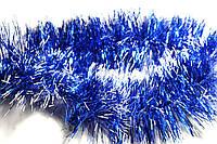 Мишура (дождик) синий с белыми кончиками 10 см.длина 3м (Польша)